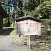 「三井寺」(4)〜近江めぐり