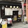 大山探索〜大山酒場神山精肉店