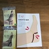 口コミで広がっている「KAKATO」 現在、品切れ中ですみません。。。あと数日お待ちくださいね。