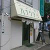 ラーメン・餃子 ハナウタ / 札幌市白石区栄通10丁目1-1