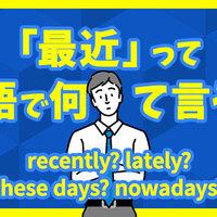 「最近」って英語でなんて言う?recently、lately、these days、nowadaysの違い