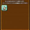 【星ドラ】モンスターメダルの集め方2!!これで大量ゲット!