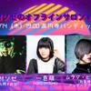 11/14高円寺パンディット「中村ソゼのオフラインサロン vol.3」お手伝いします。