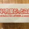 【ふるさと納税】大分県臼杵市から豚肉2kg届きました