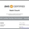 【AWS SOA】AWS 認定 SysOps アドミニストレーター – アソシエイト試験に合格しました!