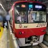 京急ウィング号と京成の三崎めぐりに乗って、翌日みさきまぐろきっぷを堪能する