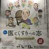 「医とくすりへの志」展と岡田三郎助の絵 @佐賀県立博物館・美術館 7月7日