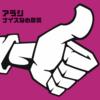 【嵐】嵐唯一のアニメ主題歌。シングル「ナイスな心意気」全曲レビュー