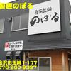 自家製麺のぼる~2014年6月16杯目~