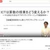 iTeachers TV 『ICTは算数の授業をどう変えるか? 〜やる気を引き出すアダプティブラーニング実践事例〜』(後編)