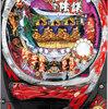 ニューギン「CR 柳生一族の陰謀」の筐体画像&情報