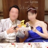 【結婚式当日レポ32】披露宴*祝電・両親への手紙