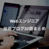 Webエンジニアなら知っておきたい技術ブログ32個まとめてみた