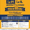 【全6回開催!】滋賀の企業に出会える  オンライン合同就職説明会 シガシル 開催します!