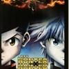 劇場版 HUNTER×HUNTER -The LAST MISSION-