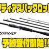 【シマノ 】お手軽価格のコンパトロッド「ゾディアスパックロッド」通販予約受付開始!
