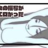 『会津の怪談』の感想