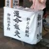 人生揺るがせた!? 有名占いオバちゃん ~ その1~(´ 3`)