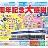 高崎店1周年記念❗大感謝祭❗❗開催します✨