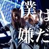 【欅坂46】菅井友香「欅坂はもう終わりだよねと批判する人たちへの『僕は嫌だ』でしたね」