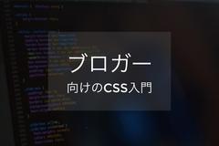 第6回 テキスト関係のプロパティ - ブロガー向けCSS入門
