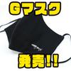 【ガンクラフト】洗える日本産マスク「Gマスク」発売!