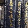 藤沢市議会史の必要性