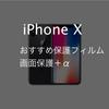 iPhone Xにおすすめの保護フィルム|画面の保護+α