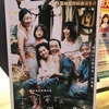 万引き家族「小偷家族」を上海で観た!