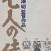 日本の国宝級の名作『七人の侍 4kデジタルリマスター版』感想と見どころ