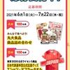 【7/22】丸大食品がんばれすべてのアスリートキャンペーン 第一弾 【レシ/web】【バーコ/はがき】