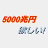 【ブログ休み】「5000兆円欲しい!」を CSS で再現したの欲しい!