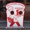 軽井沢旅行⑧~節操なしのパン屋のはしご~