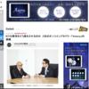 Forbes JAPAN「ICTは教育をどう進化させるのか Z会のオンラインアカデミー「Asteria」の挑戦」(2017年3月7日)