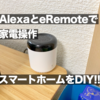 AlexaとeRemoteで家電操作するスマートホームをDIY!我が家はこんな感じ