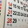 コンビニバイトで土日や祝日に確実に休む方法。やり方は3つある。