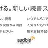 Amazon Audibleがすごい!!今なら無料体験するだけで最大3000円分のAmazonポイントがもらえる!