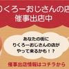大阪「焼きたてチーズケーキ りくろーおじさんの店」のチーズケーキがふわふわで美味い!こだわりのポイントは?