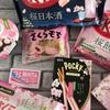 桜を使ったお菓子、アイス、スイーツなどの商品まとめ