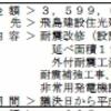 【高槻市役所本館耐震改修】耐震と無関係の工事が含まれる理由をまともに答えない高槻市