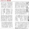 人手不足と移民と中国人