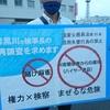 #黒川元検事長の再調査を求めます