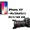 iPhone Xのカメラが一眼レフより優れている事6選