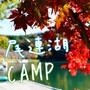 【キャンプレポ】山梨県②四尾連湖水明荘キャンプ場 サーカスTCと紅葉、散策!
