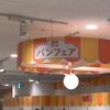 阪急パンフェアに行ってみた その3