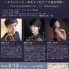 2016年をふりかえる 上半期~リサイタル・オペラ~
