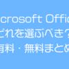 どのMicrosoft Officeを購入すべきですか? 無料で使えますか?