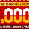 楽天カード保持者は10%還元キャンペーンを見逃すな!10,000円以上お買い物でもれなく1,000ポイント