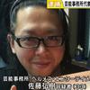 声優志望女性を暴行!【余罪と前科】ヘルメス社長の佐藤弘樹の素顔