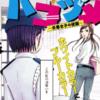 漫画【ハコヅメ〜交番女子の逆襲〜】1巻目